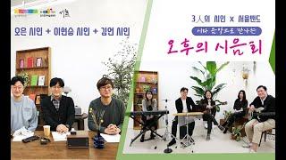 [오후의 시음회]  02 오은 + 이현승+ 김언 시인 X 서율밴드 낭독과 노래 하이라이트