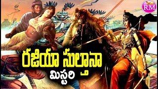 Razia Sultan Mystery in Telugu | Indian History | India | Delhi Saltanat Razia Sultana Yakut Serial