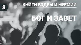 Субботняя школа (СШ АСД) Урок №8 Бог и завет