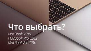 Что выбрать? MacBook 2015, MacBook Pro 2012 и MacBook Air 2010