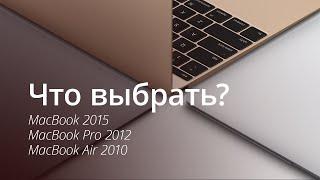 Что выбрать? MacBook 2015, MacBook Pro 2012 и MacBook Air 2010(Играясь с новеньким 12-дюймовым MacBook, мы подумали: а почему бы не сравнить его с предыдущими моделями ноутбук..., 2015-06-04T14:44:37.000Z)