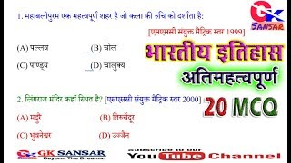 Gk in hindi 20 important question answer | History | railway, ssc, ssc gd, cgl, police |gksansar