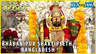 Bhabanipur Shaktipee...