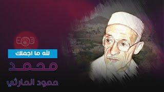 محمد حمود الحارثي - لله ما اجملك | Mohammed Hammoud Al-Harthy - Lilah Ma Ajmalak