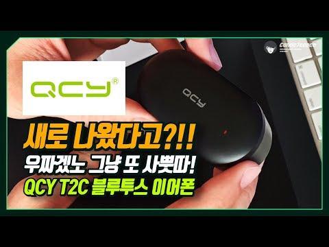 달라진게 없나? QCY-T2C 개봉 및 리뷰, 가성비는 계속된다! (qcy-t2c review)