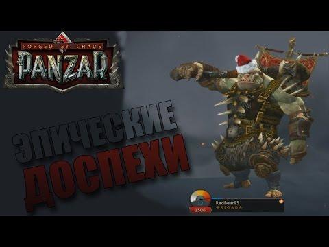видео: panzar : ТЕСТ ЭПИЧЕСКИХ ДОСПЕХ