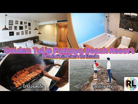 ม้วน 74 พักที่ Golden Tulip Pattaya Beach Resort (ตอนที่1)