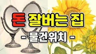 [풍수인테리어] 재물운💰이 상승하는 물건(거울,시계,소금,액자,화분등) 위치!! / 돈 잘버는 집 풍수인테리어 /  feng shui-interior