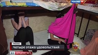 Целый дом разврата обнаружен на северо-западе Москвы