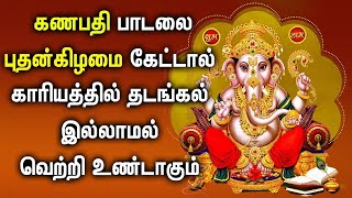 Powerful Ganapathi Song for Success, Money and Wealth Prosperity | Pillayar Tamil Devotional Songs