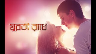 Jhuboti Radhe Song (with Lyrics)