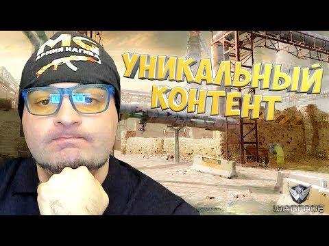 ВАЖНОСТЬ PvE в Warface ☛ Варфейс thumbnail