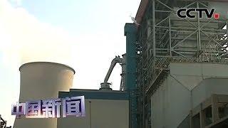 [中国新闻]河北:今年将淘汰煤电机组容量超55万千瓦| CCTV中文国际