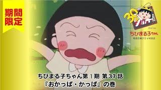 ちびまる子ちゃん アニメ 第1期 第37話『おかっぱ・かっぱ』の巻 ちびまる子ちゃん 検索動画 1