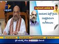 Unfortunate, Unilateral'|  Amit Shah Pens Open Letter to Chandrababu | on Alliance Break Up