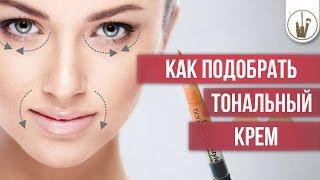 видео Как выбрать тональный крем для лица по цвету и типу кожи
