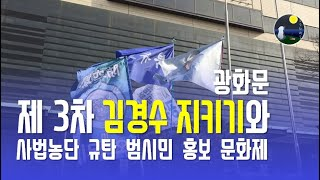 제 3차 김경수 지키기와 사법농단 규탄 범시민 홍보 문화재 (광화문)