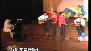 "Hainanese Song-""Good Friends"" 海南歌-""好朋友"""