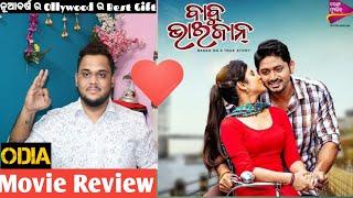 'Babu Bhaijan'(ବାବୁ ଭାଇଜାନ୍) Odia Movie Honest Review[ଆମ ଭାଷା ବଢିଆ] -086[Smruti Ru Pade]
