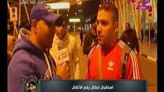 كابتن اشرف الحوفي وبرنامج جمال الاجسام يستقبل ابطال رفع الاثقال في مطار القاهره الدولي