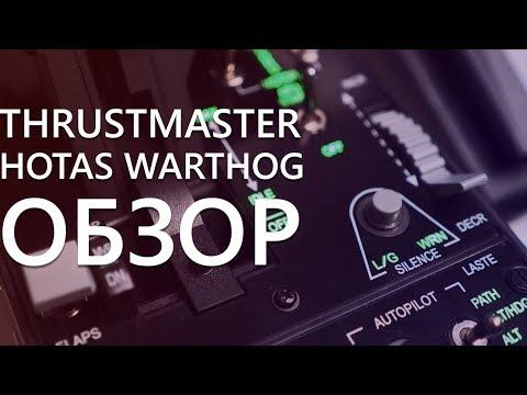 Thrustmaster Hotas Warthog - обзор одного из лучших полётных джойстиков