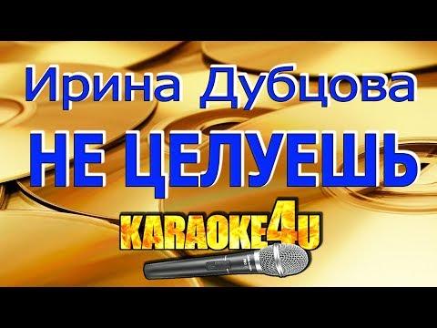 Ирина Дубцова  | Не целуешь | Караоке (Кавер минус)