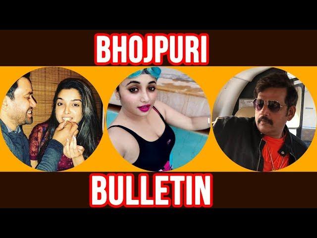 Amrapali Dubey का Birthday ऐसे मनाया Nirahua ने, Rani Chatterjee Hot Looks, Ravi Kishan   HindiRush
