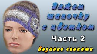 Как связать шапку (шапочку) спицами. Уроки вязания спицами. Часть 2