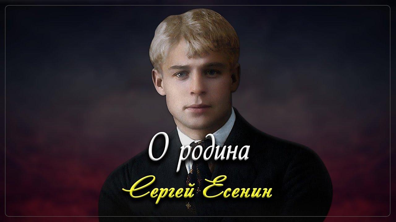 О родина - Сергей Есенин