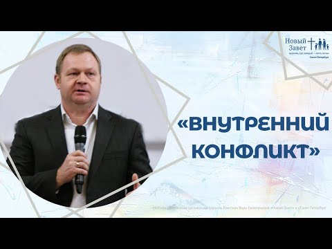 Александр Цветков - «Внутренний конфликт» (19.01.20)