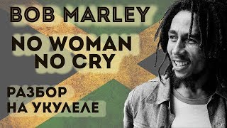 No Woman No Cry by Bob Marley Ukulele Tutorial/Урок игры на укулеле
