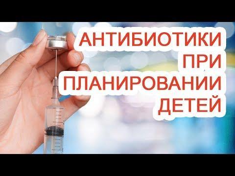 Антибиотики при планировании детей / Доктор Черепанов