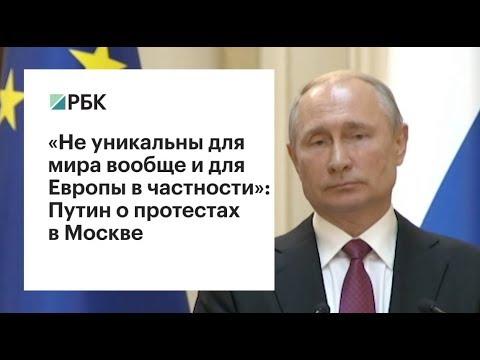 Путин о митингах и акциях протеста. Владимир Путин сравнил масштаб митингов в Москве и в Европе.