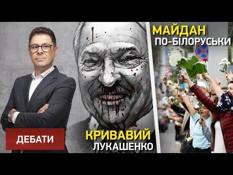 Кривавий Лукашенко, Майдан