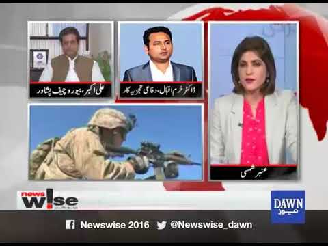 Newswise - 18 October, 2017 - Dawn News