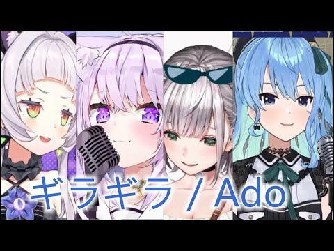 切り抜き [ギラギラ/Ado] 白銀ノエル  / 星街すいせい /紫咲シオン / 猫又おかゆ