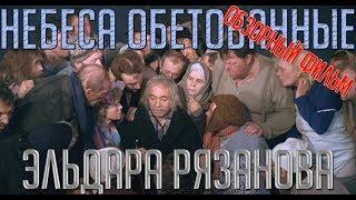 [НЕБЕСА ОБЕТОВАННЫЕ]. Самый неоднозначный фильм Эльдара Рязанова. Обзорный фильм
