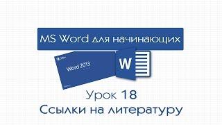 Word для начинающих. Урок 18: Ссылки на литературу