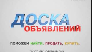 Доска объявлений 23.12.2016(, 2016-12-23T10:08:11.000Z)