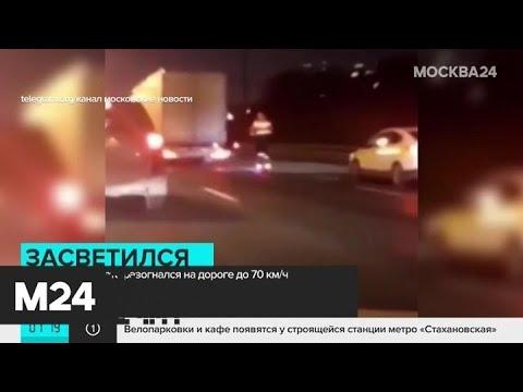 Лихач на самокате разогнался на дороге до 70 км/ч - Москва 24
