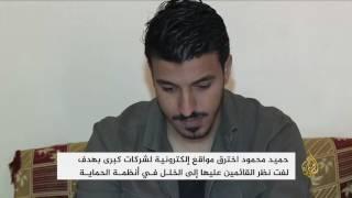 حميد محمود فلسطيني مختص في المعلوماتية
