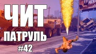 GTA Online: ЧИТ ПАТРУЛЬ #42: Дуэль против читера