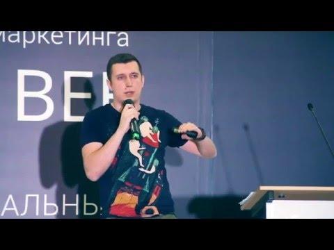 Как увеличить конверсию вдвое путем оптимизации UX. Константин Карпалов, Smart Assistant