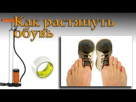 Как растянуть обувь. Взрывной метод.