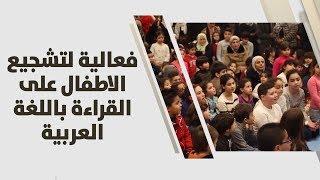 فعالية لتشجيع الاطفال على القراءة باللغة العربية