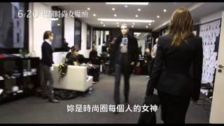 《巴黎時尚女魔頭》MADEMOISELLE C 中文正式預告(6.20 女王再臨)|直擊時尚圈幕後秘辛