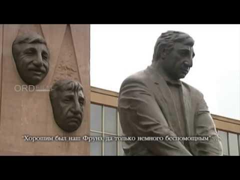 Фрунзик Мкртчян - Frunzik Mkrtchyan - Ֆրունզիկ Մկրտչյան