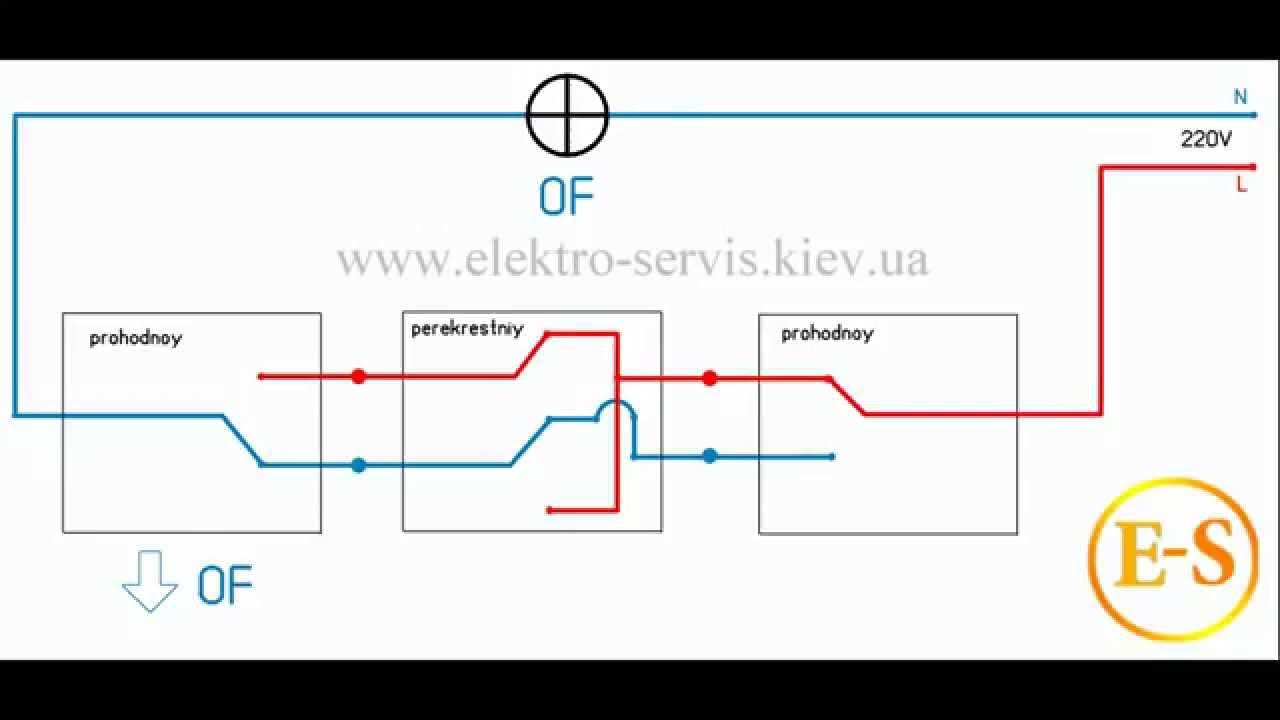 схема рассключения проходного выключателя