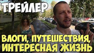 Трейлер канала Kirill Martynov | Влоги life | Путешествия Турция Испания Германия 2019