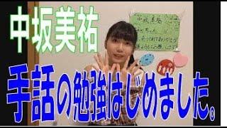 SKE48の「レッツ STAY HOME」 / 中坂美祐 手話の勉強をはじめました。(テレビ愛知・SKE48共同企画)